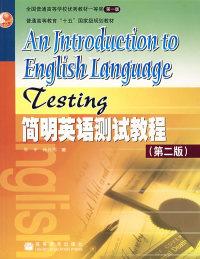 简明英语测试教程 第二版