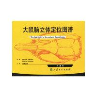 大鼠脑立体定位图谱(第3版)