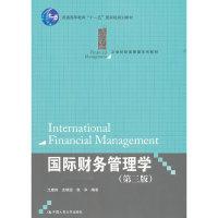 国际财务管理学(第三版)