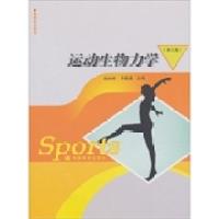 运动生物力学-(第三版)