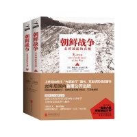 朝鲜战争未曾透露的真相(全二册)