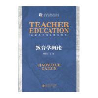 教育学概论