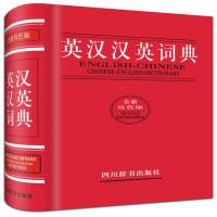 英汉汉英词典(全新双色版)