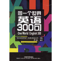 同一个世界:英语300句