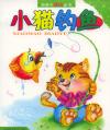 小猫钓鱼(——好孩子双语从书