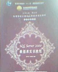 SQL Server 2000数据库实训教程(内容一致,印次、封面、原价不同,统一售价,随机发货)