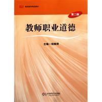 教师职业道德 (第二版) 教师教育精品教材
