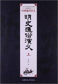 明史通俗演义(上)