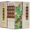 山海经:图解珍藏版 全四册
