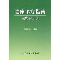 临床诊疗指南-癫痫病分册