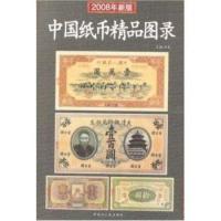 中国纸币精品图录-(2008年新版)