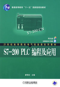 S7-200PLC编程及应用