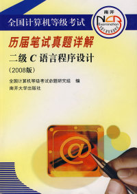 二级C语言程序设计(2008版)(历届笔试真题详解)