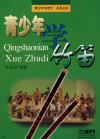 青少年学竹笛 (内容一致,印次、封面、原价不同,统一售价,随机发货)