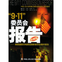 """""""9·11""""委员会报告:美国遭受恐怖袭击国家委员会最终报告"""