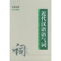 近代汉语语气词