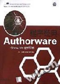 Authorware 程序经典-Show Me 程序50例