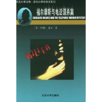 福尔摩斯与电话谋杀案——英语注释读物·新福尔摩斯探案集3