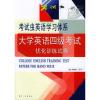 大学英语四级考试优化训练试卷