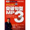 CD-R突破句型(内附书)/李阳疯狂英语口语突破MP3
