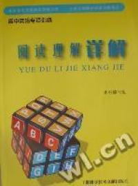 高中英语专项训练:阅读理解详解