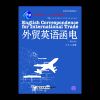 外贸英语函电-(第七版)