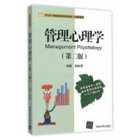 管理心理学-(第二版)