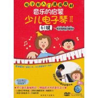 音乐的启蒙少儿电子琴2:61键(精装DVD)