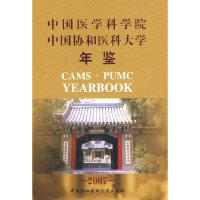 2007中国医学科学院中国协和医科大学年鉴