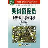 果树植保员培训教材(北方本)