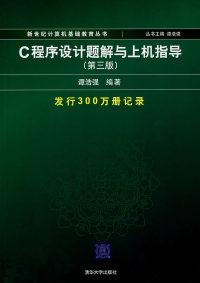 c程序设计题解与上机指导(第三版)(内容一致,印次、封面或原价不同,统一售价,随机发货)