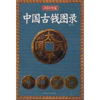 中国古钱图录-(2008年新版)