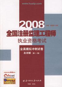 2008全国注册监理工程师执业资格考试全真模拟冲刺试卷及详解(第3版)