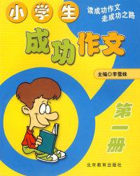 小学生成功作文(第一册)