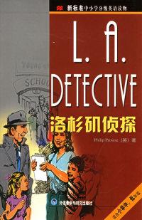 洛杉矶侦探(适合小学中、低年级)