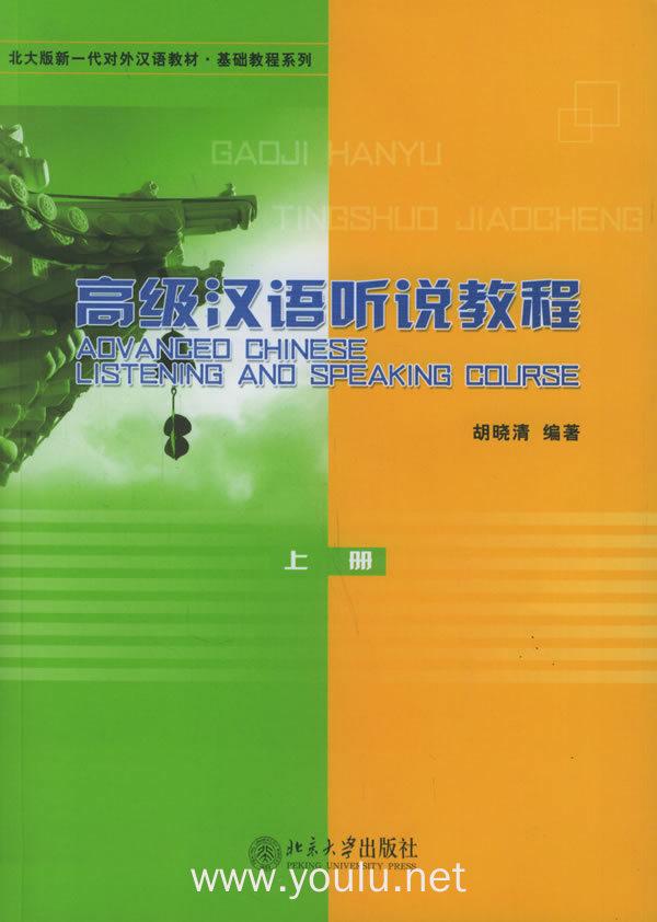 高级汉语听说教程.上册(附CD光盘四张)——北大版新一代对外汉语教材·基础教程系列