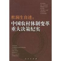 杜润生自述:中国农村体制变革重大决策纪实