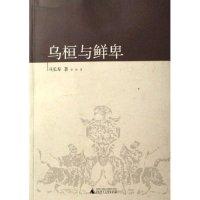 乌桓与鲜卑/中国古代北方民族史丛书
