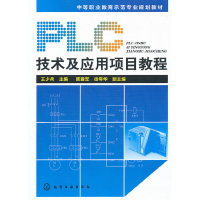 PLC技术及应用项目教程(王少兵)