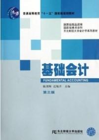 基础会计-第三版