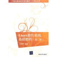 Linux操作系统基础教程-(第二版)