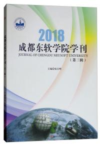 2018成都东软学院学刊(第三辑)