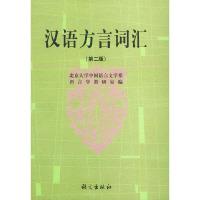 汉语方言词汇(第二版)精装
