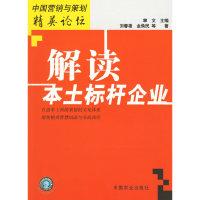 解读本土标杆企业/中国营销与策划精英论坛
