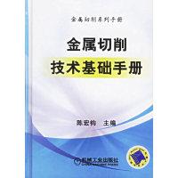 金属切削技术基础手册——金属切削系列手册