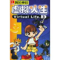 CD-R虚拟人生成长恋曲(双碟装)/阿拉神灯