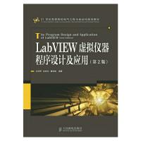 LabVIEW虚拟仪器程序设计及应用(第2版)