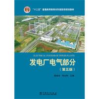 发电厂电气部分-(第五版)