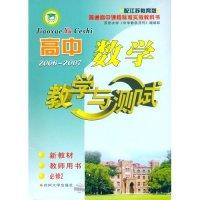 高中数学·教学与测试(教师用书·必修2)/配江苏教育版