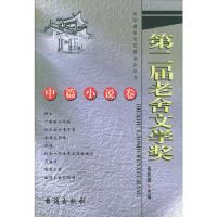 第二届老舍文学奖:中篇小说卷